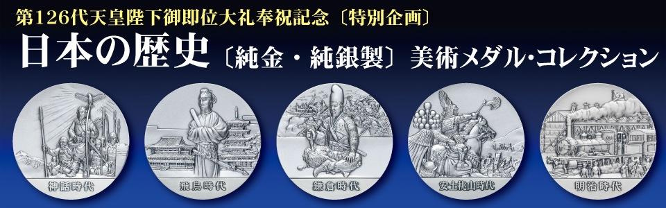 日本の歴史メダル・コレクション