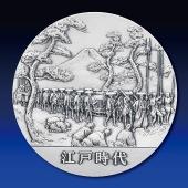 日本の歴史 純銀製45mmメダル 第18回
