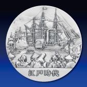 日本の歴史 純銀製45mmメダル 第19回