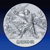 日本の歴史 純銀製45mmメダル 第2回