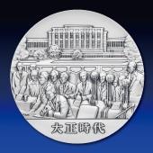 日本の歴史 純銀製45mmメダル 第21回