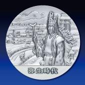 日本の歴史 純銀製45mmメダル 第3回