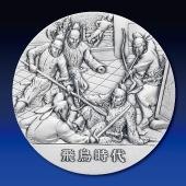 日本の歴史 純銀製45mmメダル 第7回