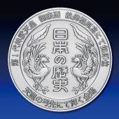 日本の歴史 純銀製45mmメダル 第1回 裏