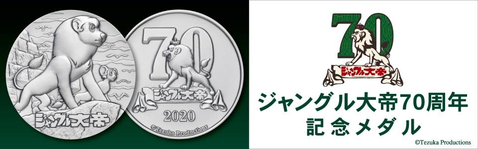 ジャングル大帝70周年記念メダル