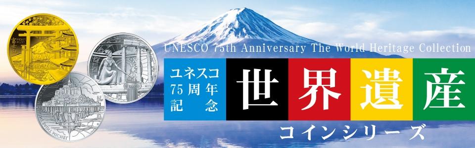 ユネスコ75周年記念世界遺産コイン