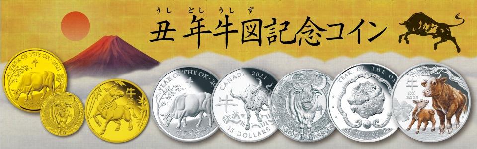丑年牛図記念コイン