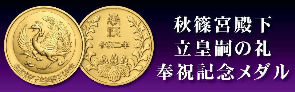 秋篠宮殿下立皇嗣の礼奉祝記念メダル