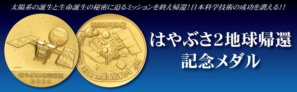 はやぶさ2地球帰還記念メダル
