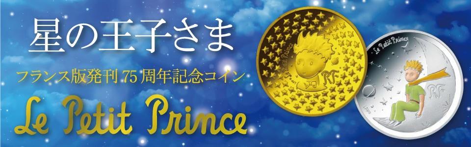 星の王子さま75周年記念コイン