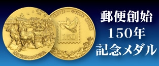 郵便150年記念メダル