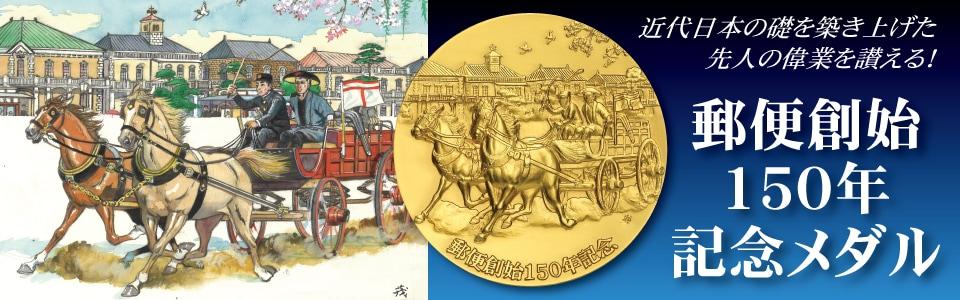 郵便創始150年記念メダル