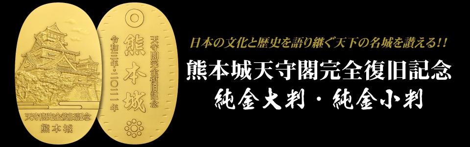 熊本城天守閣完全復旧記念