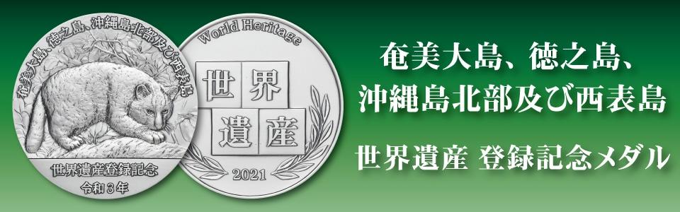 奄美大島、徳之島、沖縄島北部及び西表島 世界遺産 登録記念メダル