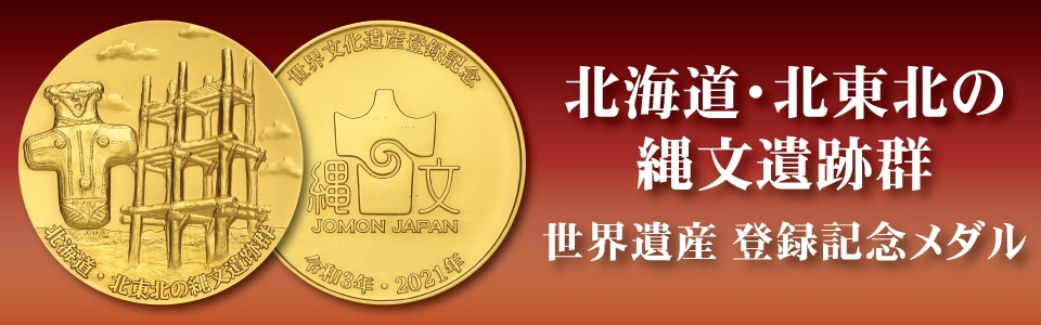 北海道・北東北の縄文遺跡群 世界遺産 登録記念メダル