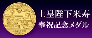 上皇陛下米寿奉祝記念メダル