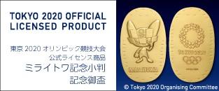 東京200オリンピック競技大会