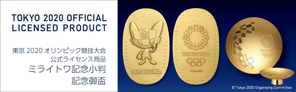 東京2020オリンピック競技大会公式ライセンス商品