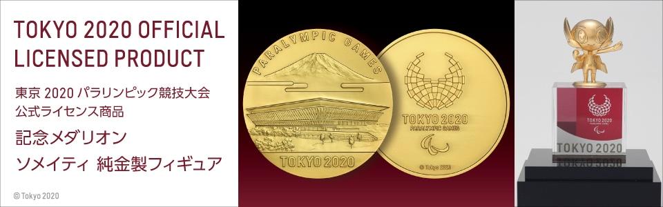東京2020パラリンピック2