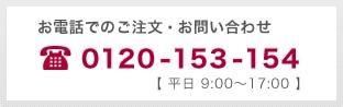 お問い合わせ 0120-153-154 平日9:00〜17:00