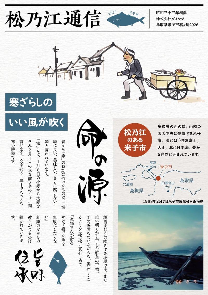 松乃江通信 2021年1月号