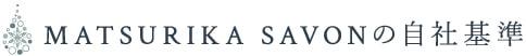 MATSURIKA SAVONの自社基準