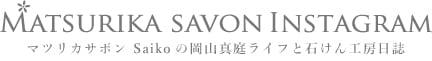 Matsurika Savon