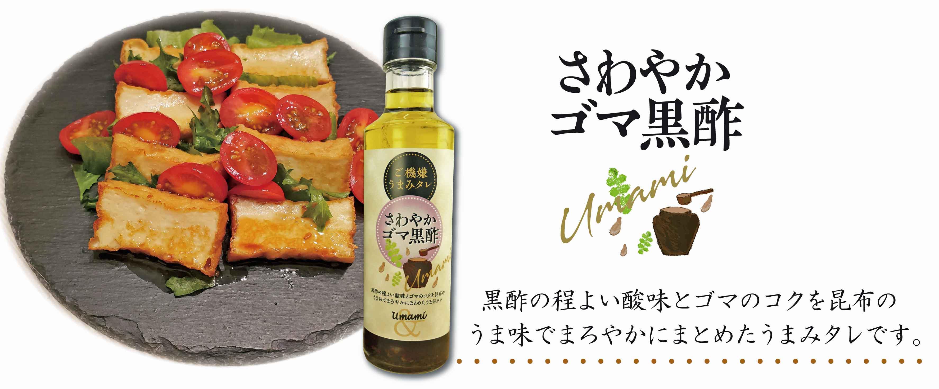 うまみタレ黒酢