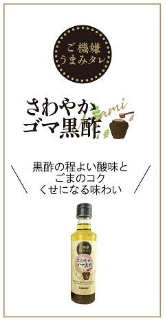 黒酢の程よい酸味とごまのコクくせになる味わい。
