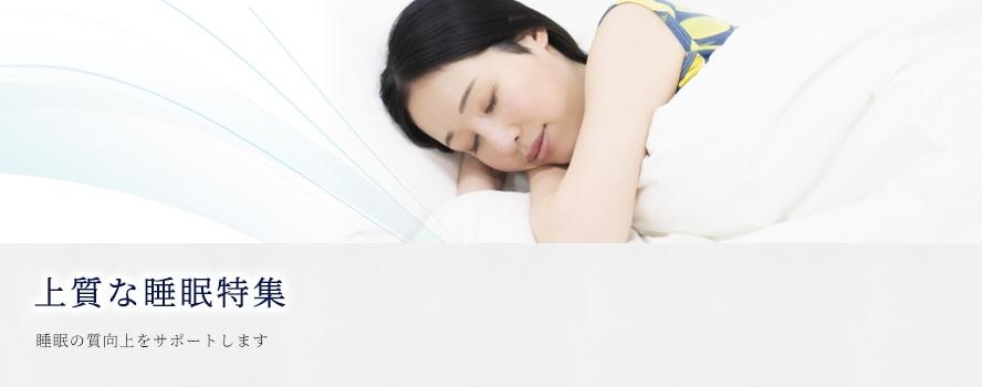 上質な睡眠特集