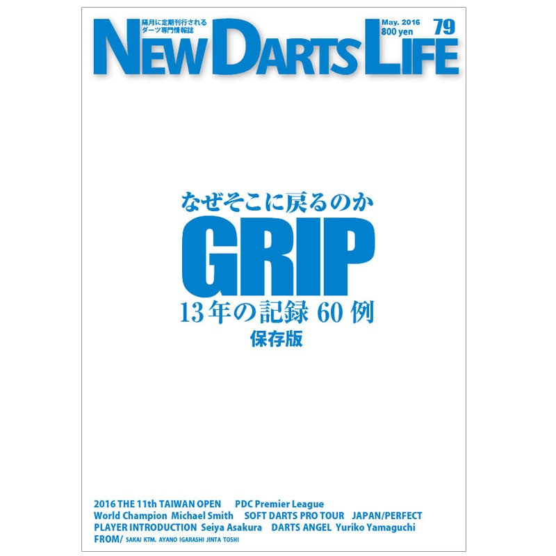NEW DARTS LIFE 【Vol.79】