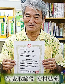 勝山シークヮーサー代表取締役 安村弘充