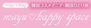 ☆韓国コスメマニア・韓国ひとり旅☆mayu_happy_space