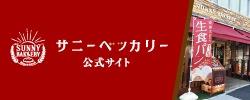 サニーベッカリー公式サイト