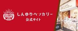 しんゆりベッカリー公式サイト