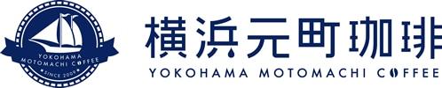 横浜元町珈琲