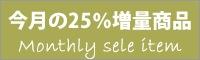 コーヒー豆25%増量