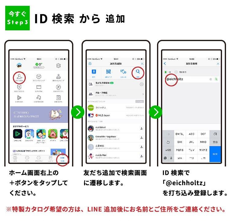 ID検索から追加