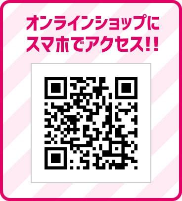 オンラインショップにスマホでアクセス!!