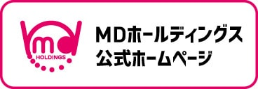 MDホールディングス公式ホームページ