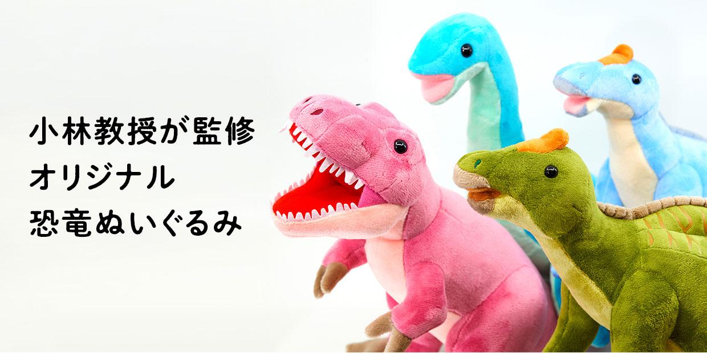 小林教授が監修オリジナル恐竜ぬいぐるみ