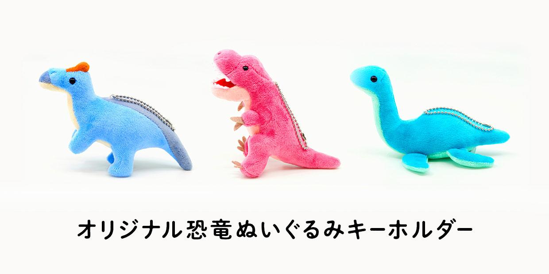 オリジナル 恐竜ぬいぐるみ キーホルダー