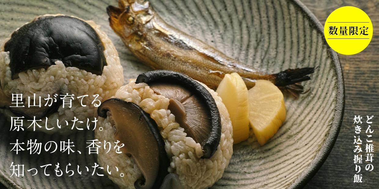 里山が育てる原木しいたけ。本物の味、香りを知ってもらいたい。 どんこ椎茸の炊き込み握り飯