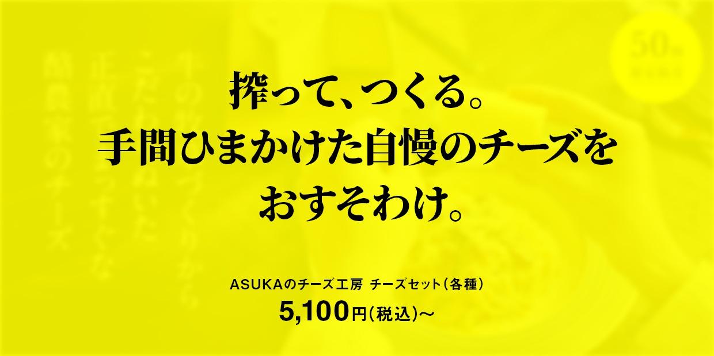 絞って、つくる。手間ひまかけた自慢のチーズをおすそわけ。 ASUKAのチーズ工房 チーズセット(各種)5,100円(税込)