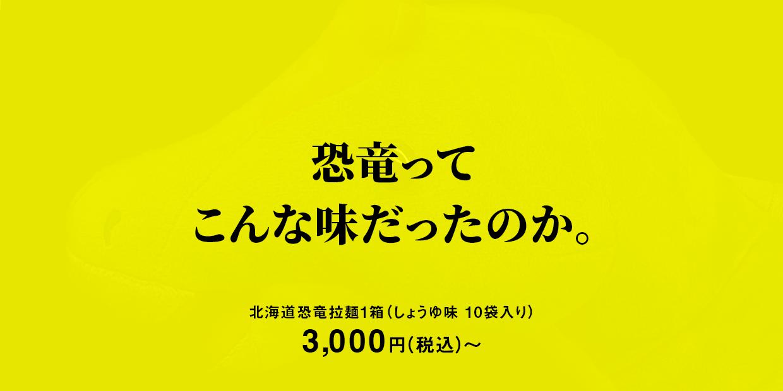 恐竜ってこんな味だったのか。 北海道恐竜拉麺1箱(しょうゆ味 10袋入り)3,000円(税込)〜