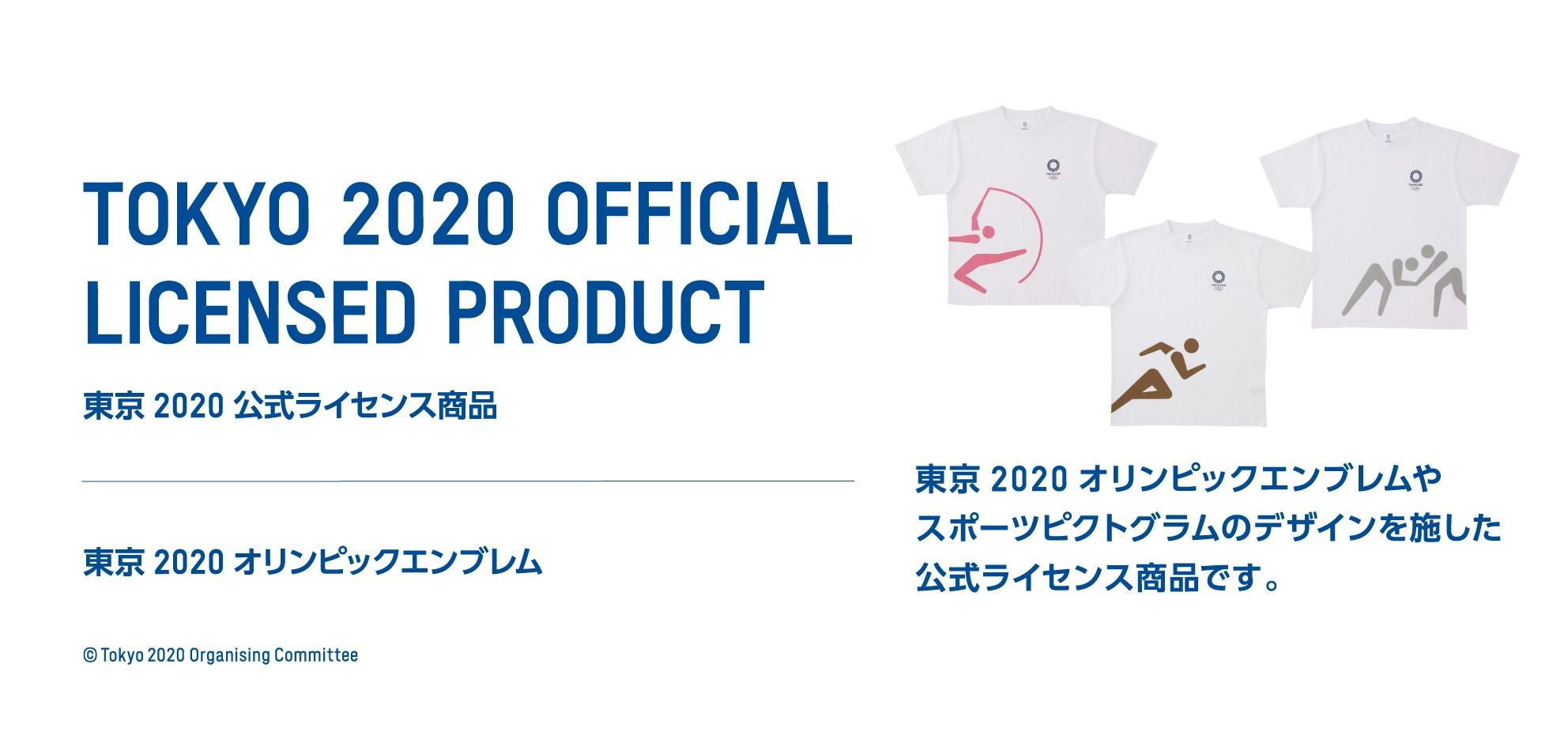 東京2020オリンピック競技大会の公式ライセンス商品はこちら。