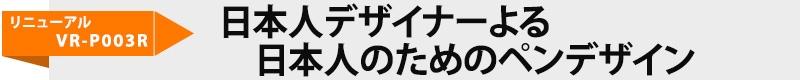 日本人デザイナーによる日本人のためのペンデザイン
