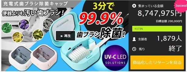 Makuakeで大ヒットの「歯ブラシ除菌キャップ」