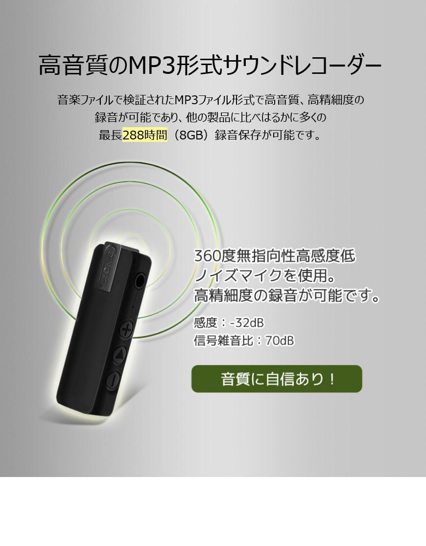 高音質のMP3形式サウンドレコーダー