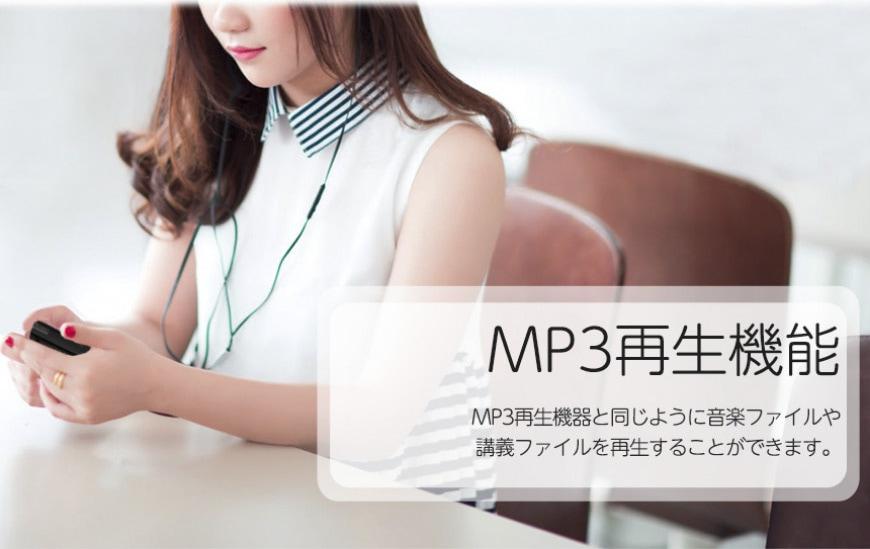 MP3再生機能